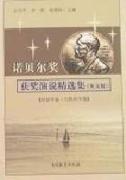 诺贝尔奖-获奖演说精选集(英文版)[经济学卷·自然科学卷]