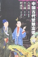 中國古代禁毀言情小說(全18冊)