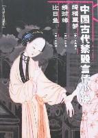 中國古代禁毀言情小說-绮樓重夢 繡球緣 比目魚