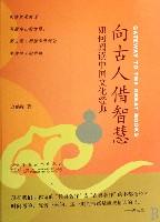 向古人借智慧(如何阅读中国文化经典)
