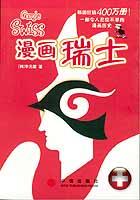 漫画瑞士(韩国狂销400万册,一部令人忍俊不禁的漫画历史)