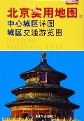 北京实用地图(中心城区详图城区交通游览图郊区交通游览图周边交通游览图)