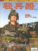 輕兵器(2007年5月下)