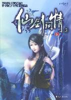 仙剑问情5