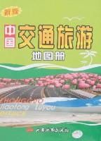 新版中國交通旅遊地圖冊