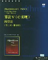 算法V<C實現>圖算法(第3版影印版)/原版風暴系列