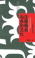 漢語地名與多彩文化/漢語與文化小叢書