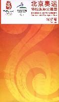 北京奥运场馆旅游交通图(场馆篇)<卓越网网络独家首发>