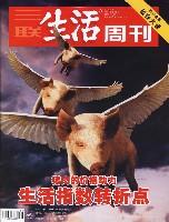 三聯生活周刊(2007年第31期)