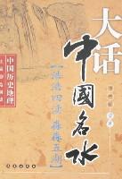 大话中国名水