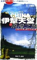 伊犁天堂的浪漫之旅--新疆伊犁自助旅行完全攻略/新疆反图文完全自助旅行书系