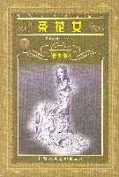 茶花女(青少版)/世界文學名著寶庫