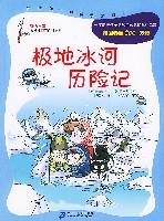 极地冰河历险记/我的第一套科学漫画书