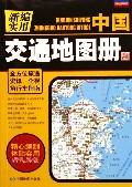 新编实用中国交通地图册