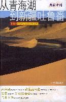从青海湖到新疆吐鲁番/典藏中国