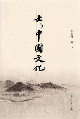 士與中國文化