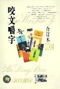 咬文嚼字(合訂本2004)(精)