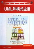 UML和模式應用(英文版第3版)/經典原版書庫