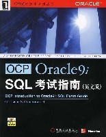OCP Oracle9i SQL考試指南(英文版附光盤)/Oracle技術系列叢書
