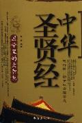 中華聖賢經(國學裡的大智慧)