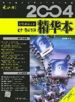 2004電腦應用精華本(附光盤硬件數碼專輯)
