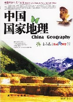 中國國家地理(最新彩色圖文版)