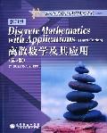 離散數學及其應用(第3版影印版)/海外優秀數學類教材系列叢書