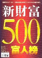 新财富500富人榜(2007年5月號)