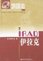 列国志-伊拉克