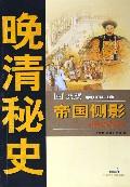 帝国侧影--承德避暑山庄/晚清秘史