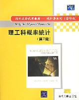 理工科概率統計(第7版影印版)/國外大學優秀教材統計學系列