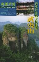 武夷山(碧水丹山的天然画卷)/典藏中国