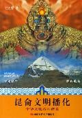 昆仑文明播化(中华文化基因谱系)