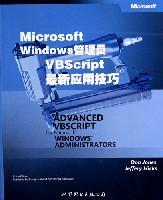 Microsoft Windows管理员 VBScript最新应用技巧(邓·琼斯)封面图片