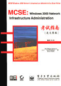 MCSE:Windows 2000 Network Infrastructure Administration考试指南(英文原版)