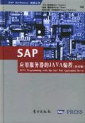SPA應用服務器的JAVA編程