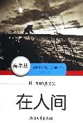 在人间(高尔基自传体小说三部曲2)