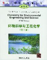 環境科學與工程化學(第5版影印版)/大學環境教育叢書