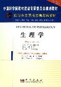 生理學(供臨床基礎預防口腔藥學檢驗護理等專業使用雙語版醫學英文原版改編雙語教材)