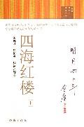 四海紅樓(上下)/明月四十年精品文叢
