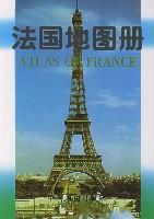 法國地圖冊
