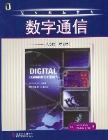 数字通信(英文版第2版)/经典原版书库
