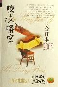 咬文嚼字(合订本2005)
