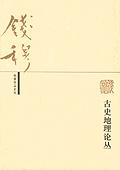古史地理論叢(第二版)
