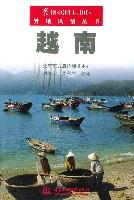 越南/异域风情丛书