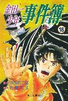 金田一少年事件簿(18)