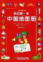 我的第一本中国地图册/小辣椒看世界