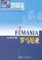 列國志-羅馬尼亞