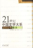 2002年散文/21世紀中國文學大系