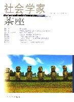 社會學家茶座(2007年2月總第19輯)